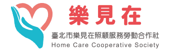 CanCarer.org-臺北市樂見在照顧服務勞動合作社